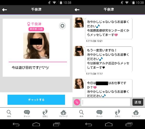 登録無料で友達探しするならチャットトークアプリ「アポッテ」サクラの千奈津