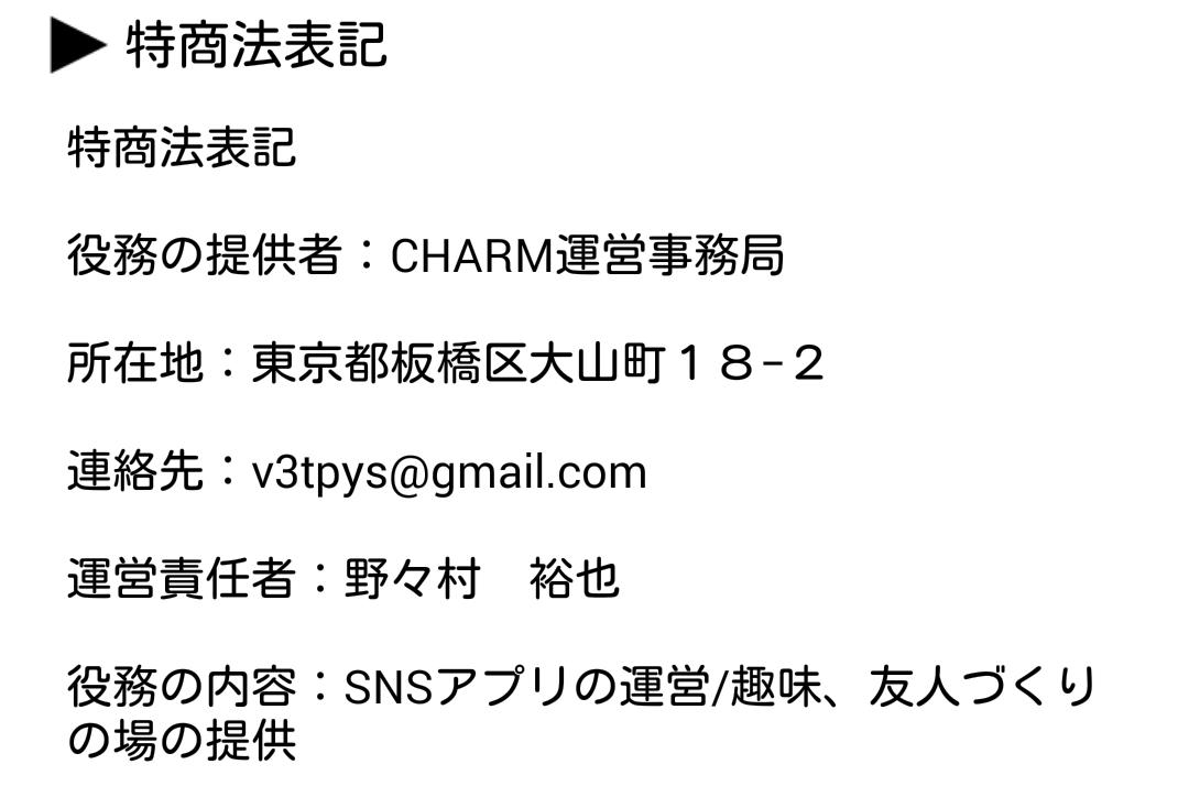 Charmの運営会社情報