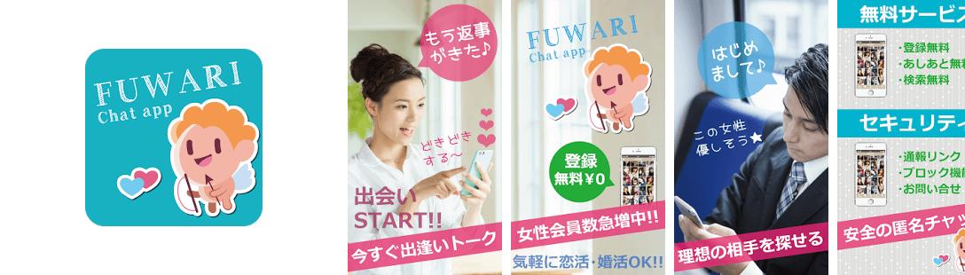 友達作り無料ふわり 出会系アプリで婚活・恋活チャットトーク