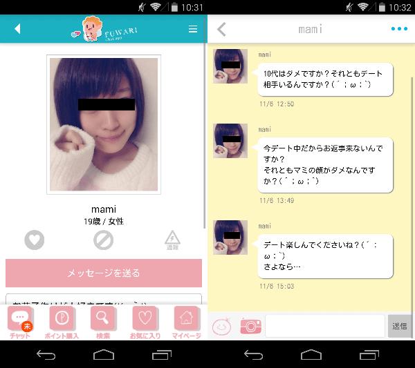 友達作り無料ふわり 出会系アプリで婚活・恋活チャットトークサクラのmami