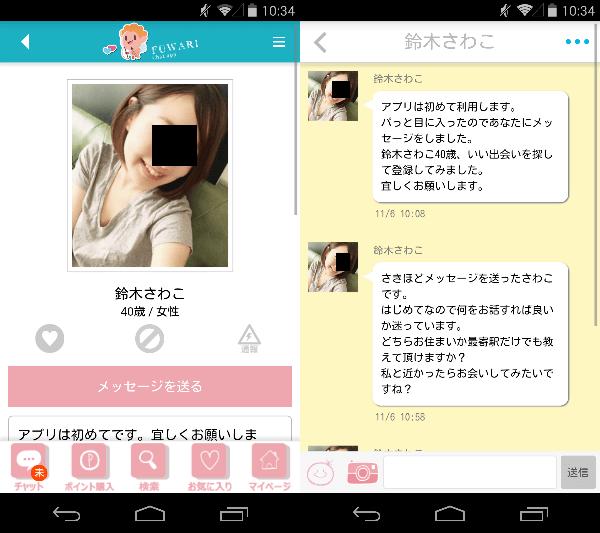友達作り無料ふわり 出会系アプリで婚活・恋活チャットトークサクラの鈴木さわこ