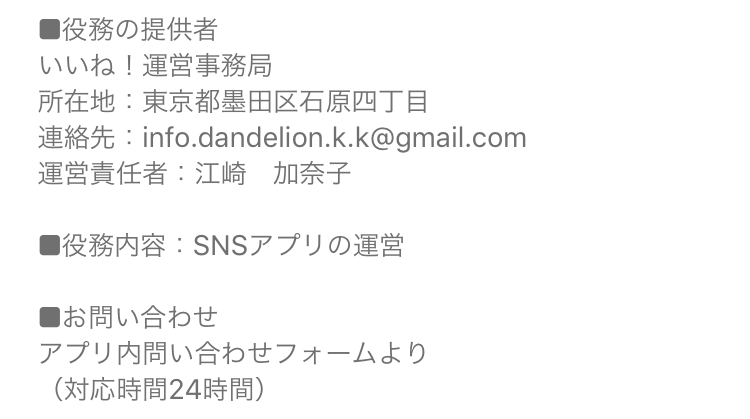 いいね!で恋人見つかる恋活SNSアプリの運営会社情報