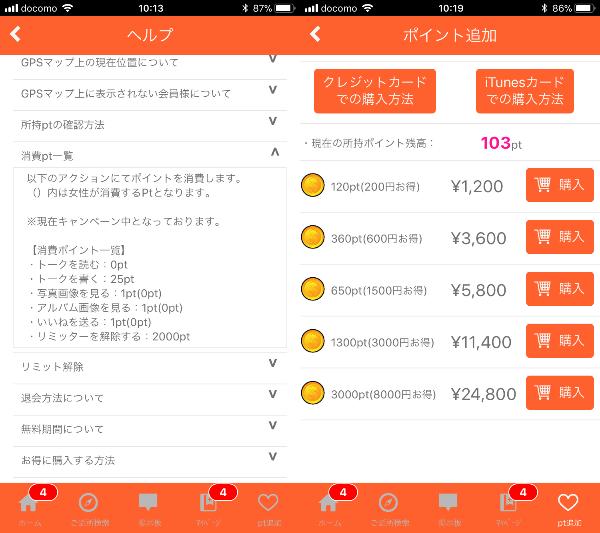 いいね!で恋人見つかる恋活SNSアプリの料金体系