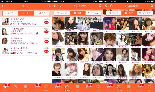いいね!で恋人見つかる恋活SNSアプリのサクラ