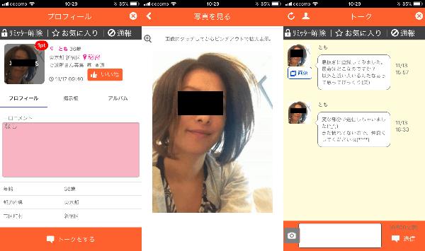 いいね!で恋人見つかる恋活SNSアプリサクラのとも
