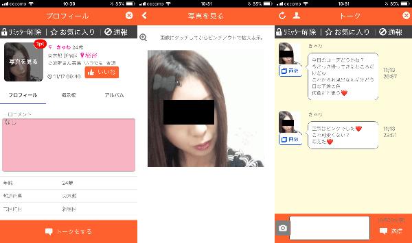 いいね!で恋人見つかる恋活SNSアプリサクラのきゃわ