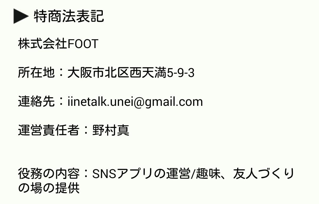 いいねトーク-☆無料ポイントで楽しもう☆-の運営会社情報