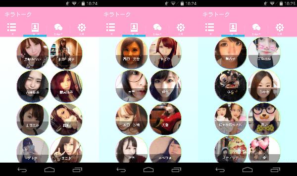 出会系アプリはキラトーク・友達や恋人探しのサクラ