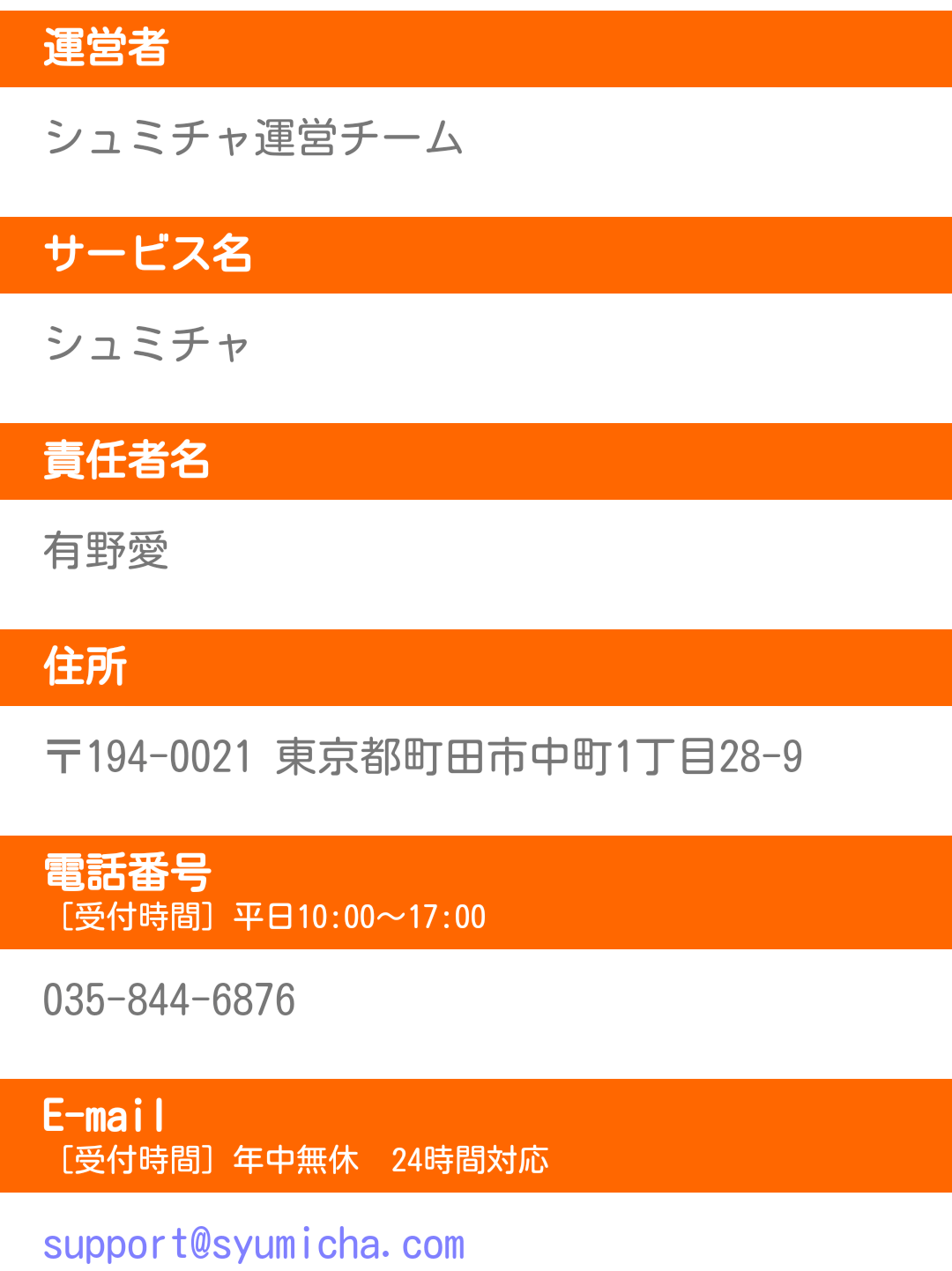 【無料登録】友達作りはシュミチャ!楽しくひまチャットしよ♪の運営会社情報