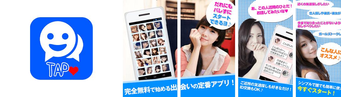 出会いチャット-近所で会える無料恋活婚活SNS!ワクワクタップ