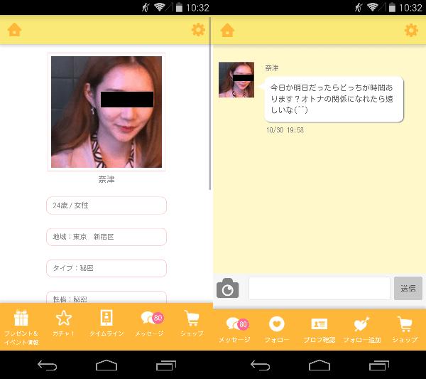 出会いチャット-近所で会える無料恋活婚活SNS!ワクワクタップサクラの奈津