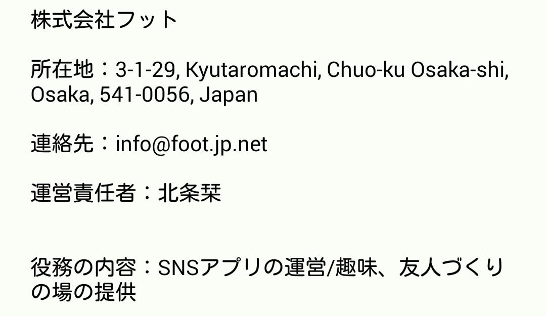 Withの運営会社情報