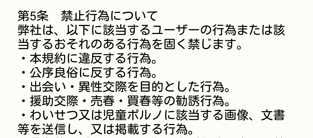 Withの利用規約