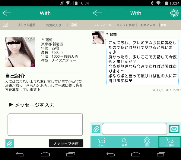 Withサクラの瑠莉
