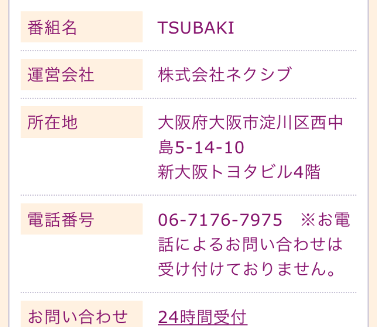 お悩み相談アプリ-Embiの運営会社情報