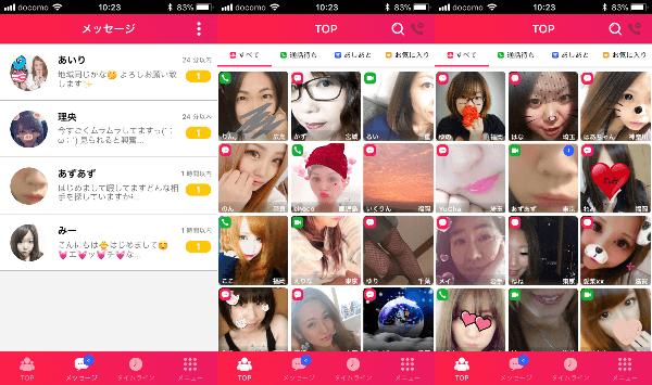 お悩み相談アプリ-Embiのサクラ