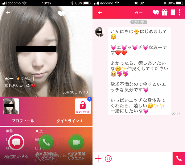 お悩み相談アプリ-Embiサクラのみー