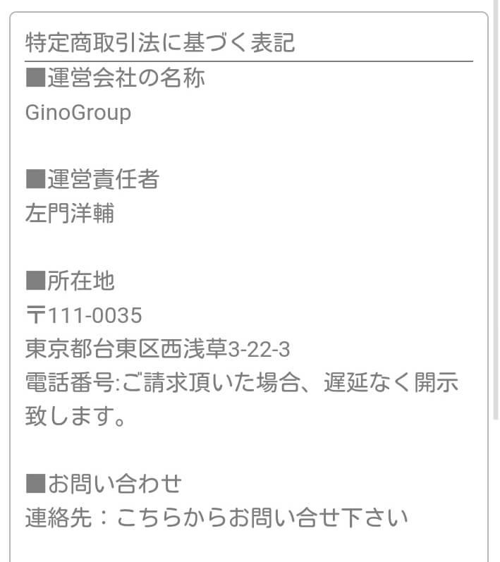 出会系チャットのジーノ 恋人探し&友達作りアプリで恋活トークの運営会社情報