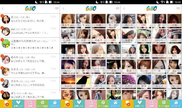 出会系チャットのジーノ 恋人探し&友達作りアプリで恋活トークのサクラ