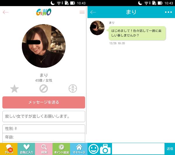出会系チャットのジーノ 恋人探し&友達作りアプリで恋活トークサクラのまり