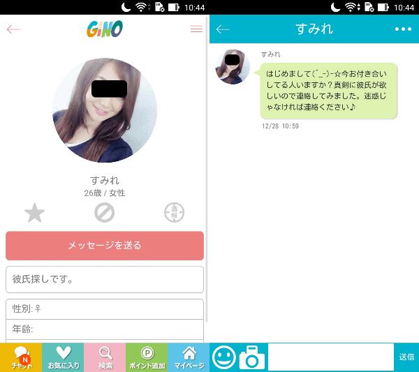 出会系チャットのジーノ 恋人探し&友達作りアプリで恋活トークサクラのすみれ