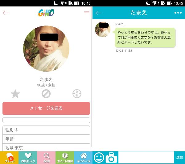 出会系チャットのジーノ 恋人探し&友達作りアプリで恋活トークサクラのたまえ