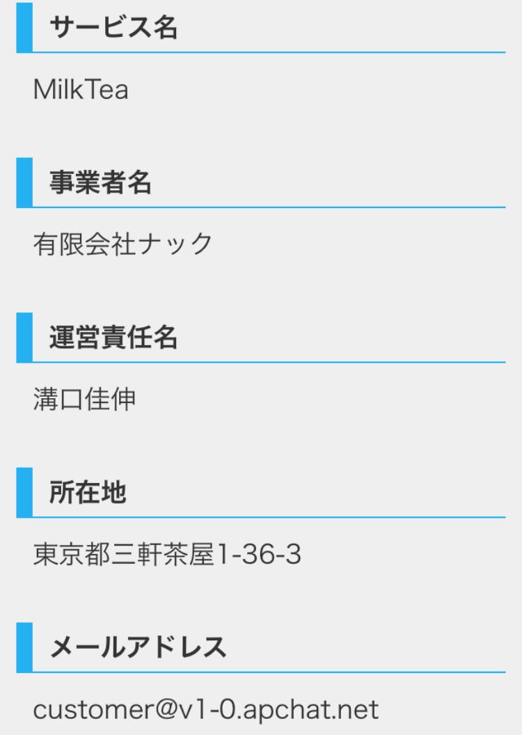 ミルクティーの運営会社情報