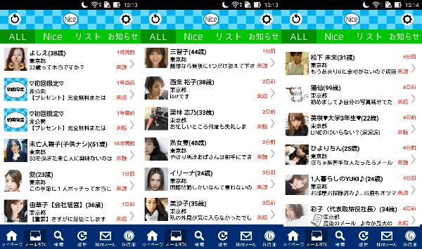 簡単登録で楽しくNiceTalk:恋活マッチングSNSアプリのサクラ
