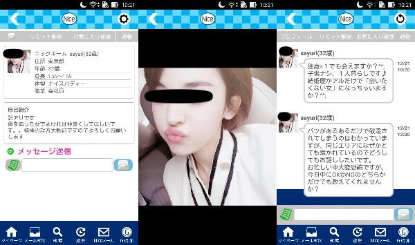 簡単登録で楽しくNiceTalk:恋活マッチングSNSアプリサクラのSayuri