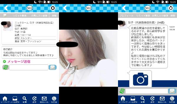 簡単登録で楽しくNiceTalk:恋活マッチングSNSアプリサクラの彩子〈代表取締役社長〉