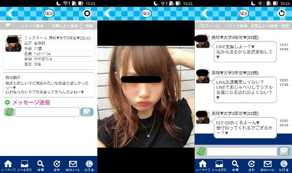 簡単登録で楽しくNiceTalk:恋活マッチングSNSアプリサクラの美咲・大学3年生