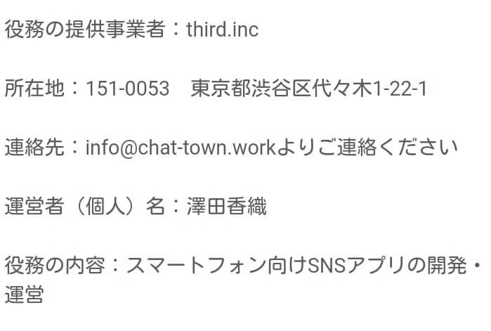 友達作りメッセージアプリ チャットシティの運営会社情報