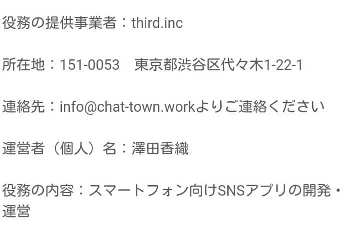 友達作りメッセージアプリ チャットタウンの運営会社情報