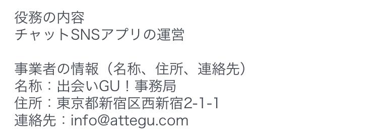 出会いGU! - チャットSNSから近所の出会いの運営会社情報
