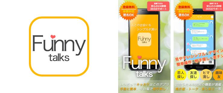 無料登録の出会系アプリ「Funnytalks」で友達探し