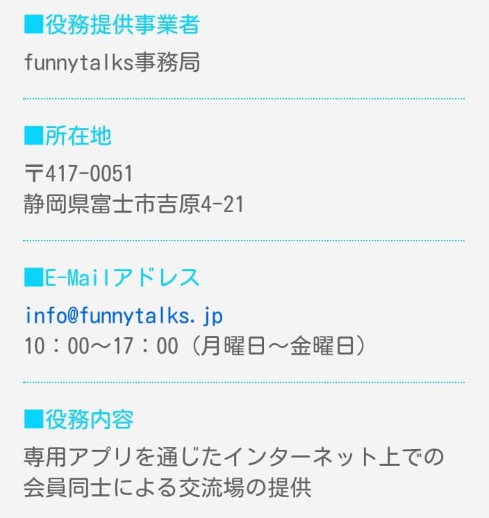 無料登録の出会系アプリ「Funnytalks」で友達探しの運営会社情報