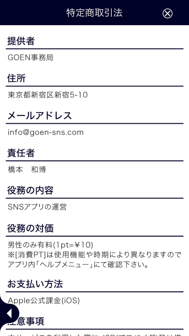 - GOEN -の運営会社情報