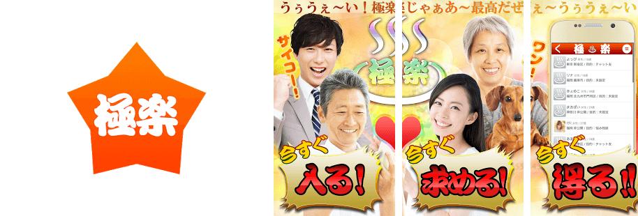 極楽〜GoKuraku〜