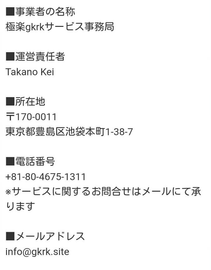 極楽〜GoKuraku〜の運営会社情報