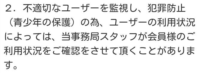 極楽〜GoKuraku〜の利用規約