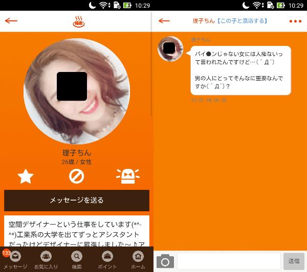極楽〜GoKuraku〜サクラの理子ちん