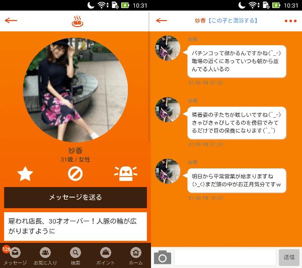 極楽〜GoKuraku〜サクラの妙香