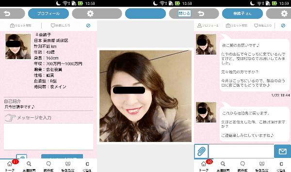 guruma-グループマップサクラの奈緒子