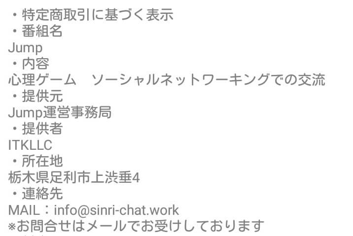 Jumpの運営会社情報