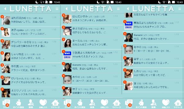 出会系アプリの恋活ルネッタ 友達作りチャットトークで恋人探しのサクラ