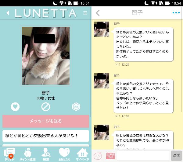 出会系アプリの恋活ルネッタ 友達作りチャットトークで恋人探しサクラの智子