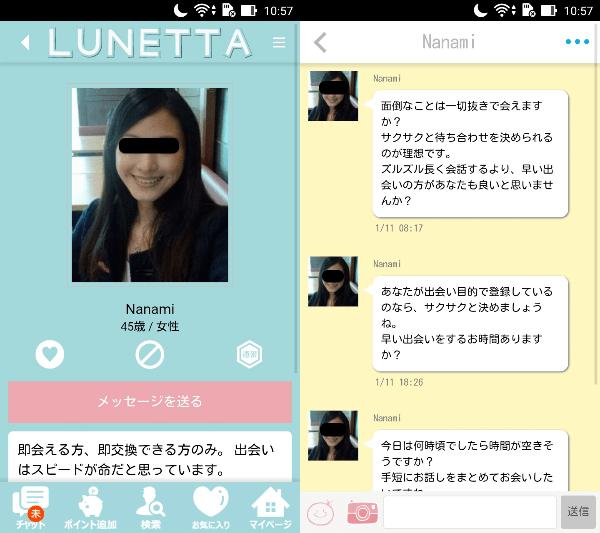 出会系アプリの恋活ルネッタ 友達作りチャットトークで恋人探しサクラのNanami