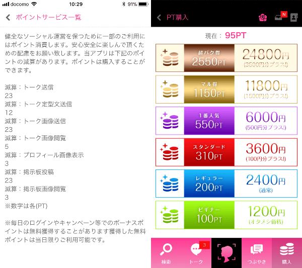 MITAME(見た目)サーチアプリの料金表
