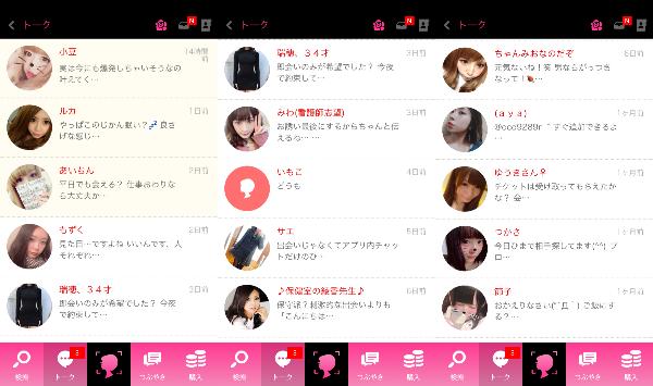 MITAME(見た目)サーチアプリのサクラ