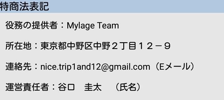 Mylageの運営会社情報